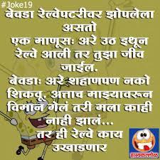 Jokes Humor Funnyjokes Haasyakallol Laugh Comedy Vinod
