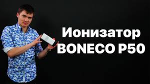 <b>Ионизатор воздуха</b>. <b>Аромадиффузор</b>. <b>Boneco</b> P50. - YouTube