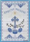 Вышивка православная схемы