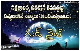 telugu good night es friends images facebook es