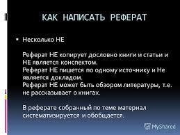 Презентация на тему Презентацию подготовила Жукова Наталья  12 КАК НАПИСАТЬ РЕФЕРАТ