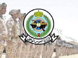 الحرس الوطني» تعدل شروط التقديم في «التجنيد الموحد» | صحيفة تواصل  الالكترونية