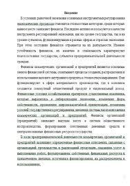Финансы коммерческих организаций Курсовые работы Банк  Финансы коммерческих организаций 05 05 13 Вид работы Курсовая работа