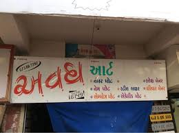Avadh Art (Closed Down) Photos, 150 Feet Ring Road, Rajkot- Pictures &  Images Gallery - Justdial