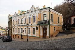 Картинки по запросу Дом музей Булгакова