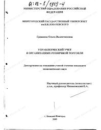 Диссертация на тему Управленческий учет в организациях розничной  Диссертация и автореферат на тему Управленческий учет в организациях розничной торговли