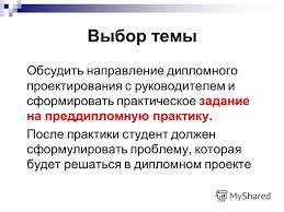 Презентация на тему Дипломное проектирование Акинфиева Наталья  9 Выбор темы Обсудить направление дипломного проектирования
