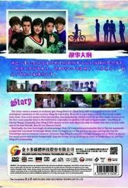 meteor garden 2018 chinese drama dvd