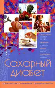 Книги рефераты презентации фото и видео о сахарном диабете Книга о сахарном диабете