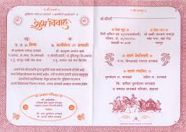 wordings for wedding cards in hindi mini bridal Wedding Card Matter Gujarati Language hindu wedding invitation card wordings in hindi bridal dagh Gujarati Wedding Invitation Cards Wording in English