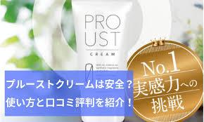 プルーストクリームの口コミ評判!詳しい使い方と気になる安全性は? | pattspahn.com