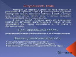 Презентация на тему Дипломная работа на тему Исследование  Дипломная работа на тему 2 Исследование теоретических