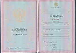 Купить диплом о среднем образовании Купить Диплом техникума или колледжа 2004 2006 Гознак