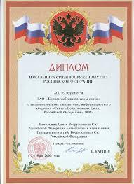 Борисоглебские Системы Связи Главная Посмотреть диплом
