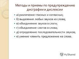 Презентация на тему Дисграфия Дислексия Проблема нарушений  47 Методы и приемы по предупреждению дисграфии