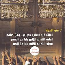 دعاء اليوم السابع من أيام ذي الحجة 2020 مكتوب دعاء يوم الثلاثاء 7-12-1441 -  الريادة نيوز