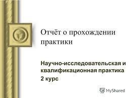 Презентация на тему Отчёт о прохождении практики Научно  1 Отчёт о прохождении практики Научно исследовательская