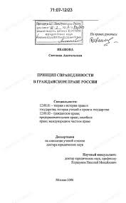 Диссертация на тему Принцип справедливости в гражданском праве  Диссертация и автореферат на тему Принцип справедливости в гражданском праве России