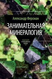 Александр Ферсман, <b>Занимательная минералогия</b> – читать ...