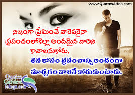 Telugu Best Love Feelings Quotes And Relationship Quotations In Adorable Love Quotes Fir Telugu