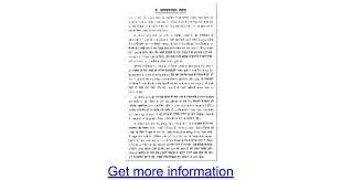 pandit jawaharlal nehru essay in gujarati google docs