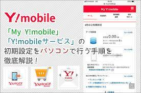 My y mobile