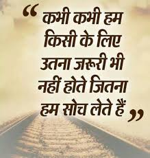 जीवन पर अनमोल विचार Best Latest Life Quotes In Hindi Extraordinary Latest Quotes In Hindi