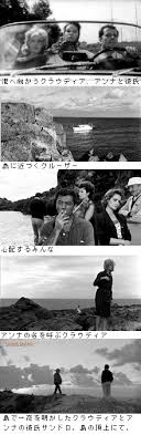 映画 情事1960年 イタリア映画 監督ミケランジェロ