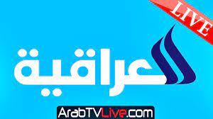 قنوات عربية بث مباشر: قنوات عراقية