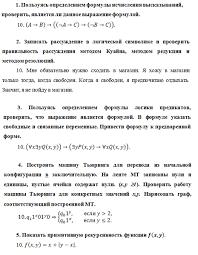Поиск Клуб студентов Технарь  Контрольная работа по дисциплине Математическая логика и теория алгоритмов Вариант 10