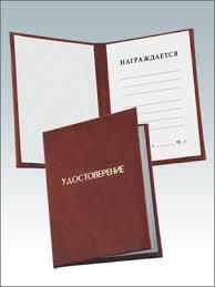 Удостоверения дипломы свидетельства