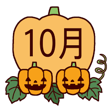 「10月 イラスト」の画像検索結果