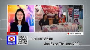 ข่าวท้องถิ่น GTVnews แถลงข่าวการจัดงาน Job Expo Thailand 2020 (25/09/63) -  YouTube