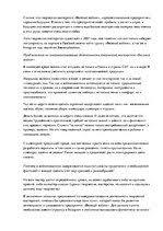 Социальное предприятие Реферат id  Реферат Социальное предприятие 4