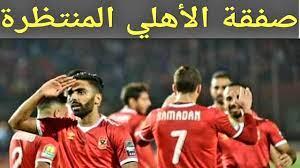 """الصفقة المنتظرة"""" الاهلي يستعد لضم أحد نجوم منتخب مصر الأولمبي بعد طول  إنتظار - كورة في العارضة"""
