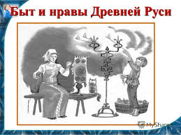 Презентация на тему Быт и нравы Древней Руси Проблемное задание  1 Быт и нравы Древней Руси