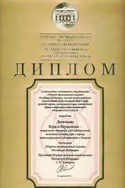 diploma gold jpg Диплом ТПП РФ о награждении ЗАО СОИС за уникальный вклад в управление коммерциализацию и экономику интеллектуальной интеллектуальной собственности и за