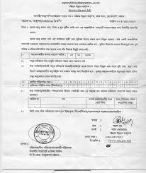 No Objection Letter For Passport No Objection Certificates Chittagong Development Authority 16