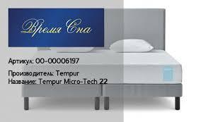 <b>Матрас Tempur Micro</b>-<b>Tech</b> 22