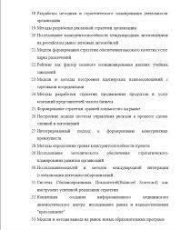Темы магистерских диссертаций по менеджменту Типовые темы магистерских диссертаций по менеджменту