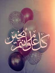 كل عام وانتم بخير | Happy birthday wishes quotes, Ramadan kareem pictures,  Birthday wishes quotes