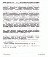 Дипломная работа Бухгалтерский учет анализ и аудит на малом  Дипломная работа Бухгалтерский учет анализ и аудит на малом предприятии на примере ООО Союз Идеал ru