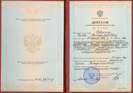 Адвокат Швакин С В  Диплом Финансовый университет при Правительстве Российской Федерации
