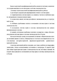 Система права и система законодательства Дипломная Дипломная Система права и система законодательства 5