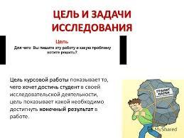 Презентация на тему ГИД ПО НАПИСАНИЮ КУРСОВОЙ РАБОТЫ НЕТ  14 ЦЕЛЬ