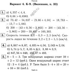 Решение контрольная работа Виленкин К №В по Математике   контрольная работа Виленкин К 9 В4 ГДЗ решебник №1 по математике 5 класс дидактические материалы А