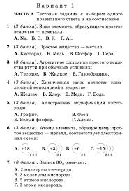 Контрольная работа Простые вещества Количественные соотношения   Контрольная работа Простые вещества Количественные соотношения Контрольная работа по химии 8 класс