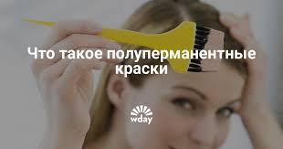 <b>Полуперманентная краска для волос</b> — www.wday.ru