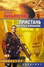 """Книга """"<b>Профессионал</b>"""" - <b>Сергей Лукьяненко</b> скачать бесплатно ..."""