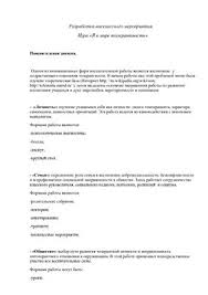 Отчет по педагогической практике doc Все для студента Отчет по педагогической практике